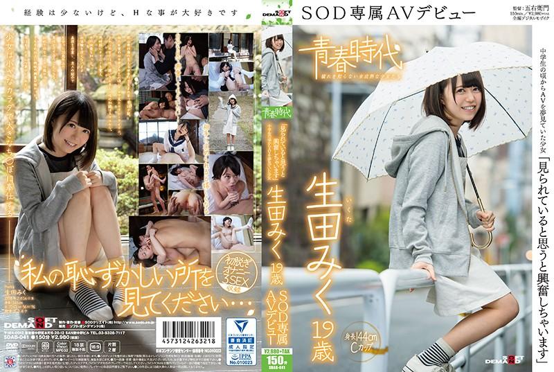 生田みく(いくたみく) みられるとすごく興奮しちゃう19歳の清純美少女が SOD専属AVデビュー !