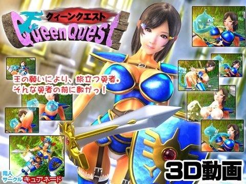 【絵アニメ女】QueenQuest-Vol.01-~スライムとの遭遇~