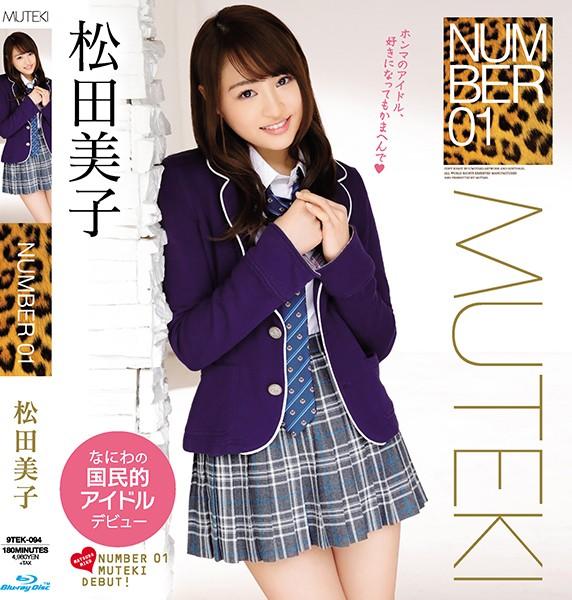 元NMB48岡田梨紗子が松田美子(まつだみこ)名義でMUTEKIからAVデビューします!
