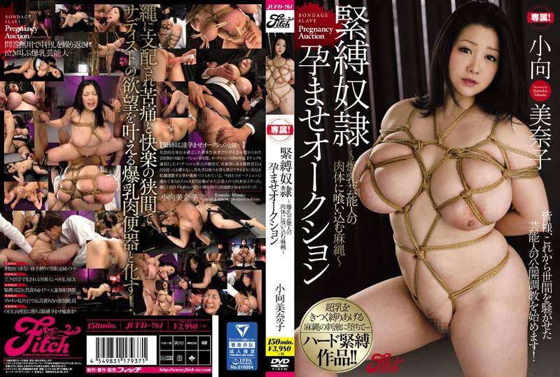 【小向美香子 最新】爆乳芸能人小向美奈子のむっちり身体に食い込みエロ縄・・・。