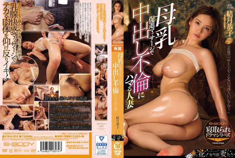結月恭子が母乳促進マッサージで夫以外の他人の肉棒で中出し不倫に溺れる!