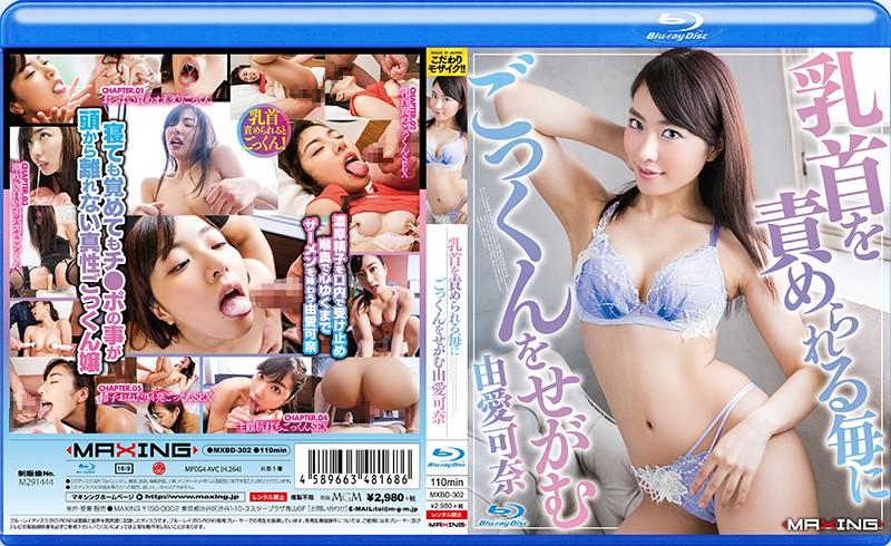 由愛可奈は乳首を責められると自然にチンポを欲しがる変態お姉さん!