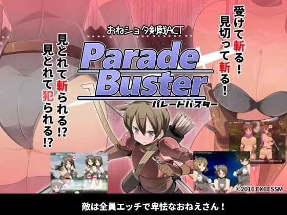 【erosion】パレードバスター「みんな私がやっつける!!」