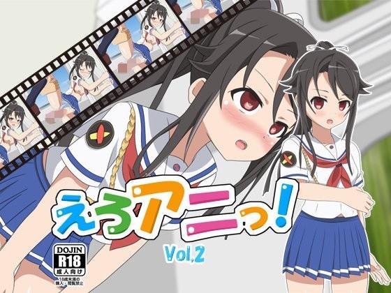【ウラビデライフ/】えろアニっ!Vol,2 二次元の世界は夢がいっぱい!