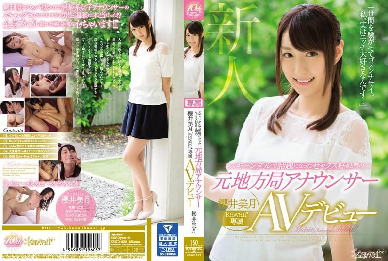 櫻井美月(さくらいみづき) 地方で朝の情報番組をやってた本物女子アナウンサーが衝撃のAVデビュー!