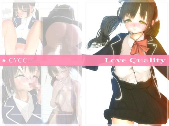 【アダルドdvd無料 アニメ】LoveQuality~美しさとエッチは紙一重~