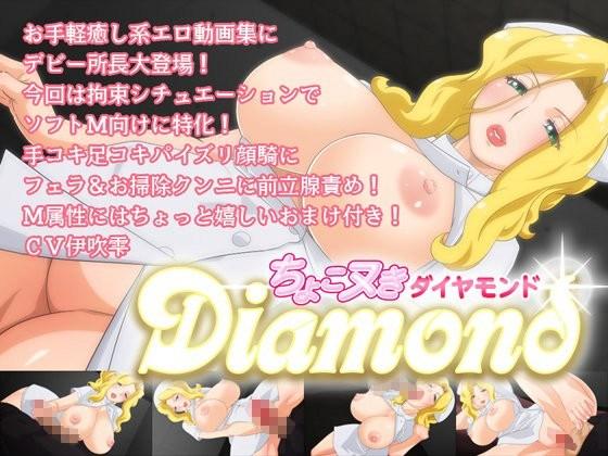 【絵露アニメ】ちょこヌきダイヤモンド~看護所長の夜勤~