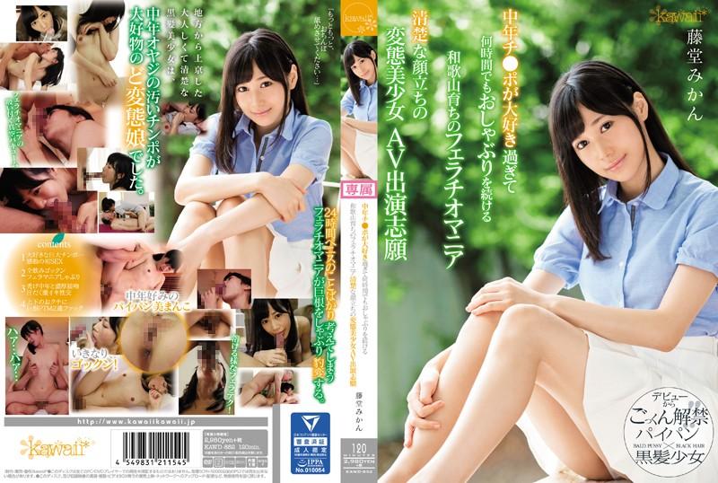 藤堂みかん(とうどうみかん) 中年オジサンの臭いチンポが大好きな変態美少女がAVデビュー!