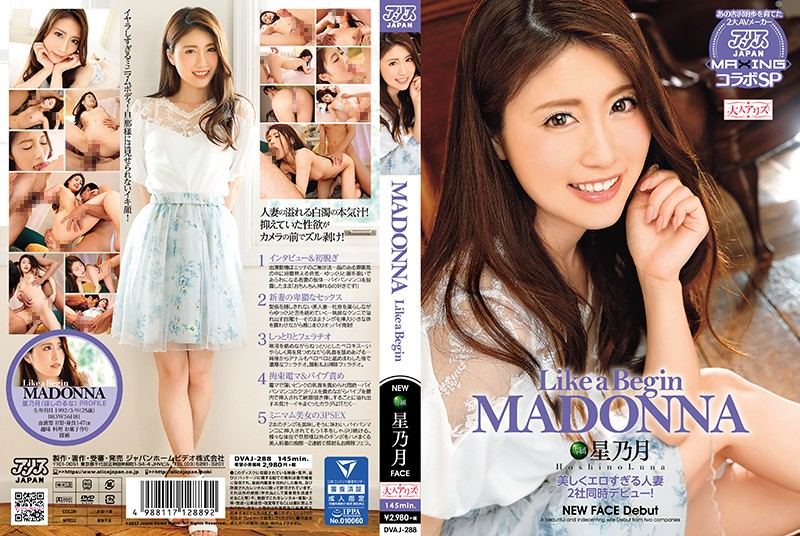 星乃月(ほしのるな) MADONNA~美しい大人の人妻さんがAVデビュー~Like a Begin