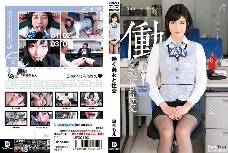 緒奈もえの働く美女と性交~オフィスレディーはお仕事よりもエッチがお好き~