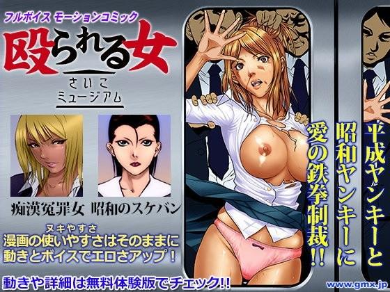 【エロ漫画動画】殴られる女~昭和ヤンキーと平成ヤンキーが入り乱れる~