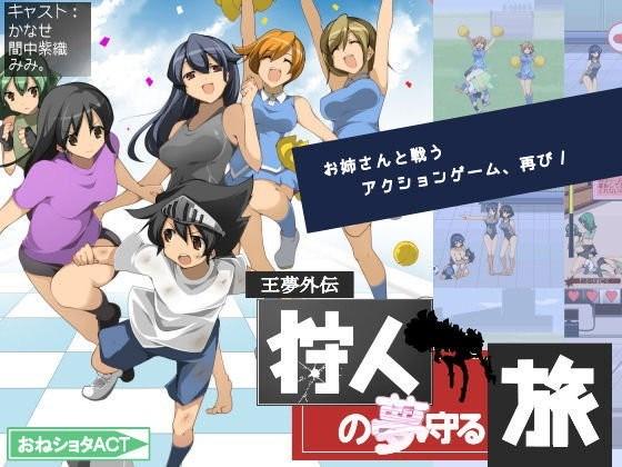 【おねショタアニメ】おねショタACT~エッチなお姉さんと戦うアクションエロアニメ~