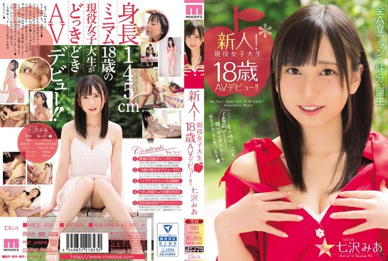 七沢みあ(ななさわみあ) 18歳のピチピチ清純美少女がAVデビュー!!「全AVファンの妹分誕生です!」