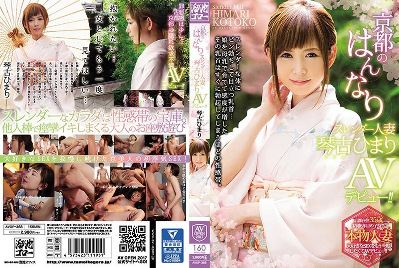 琴古ひまり(ことこひまり) 京都のはんなりスレンダー人妻さんが自分の変態性癖を満たす為にAVデビュー!