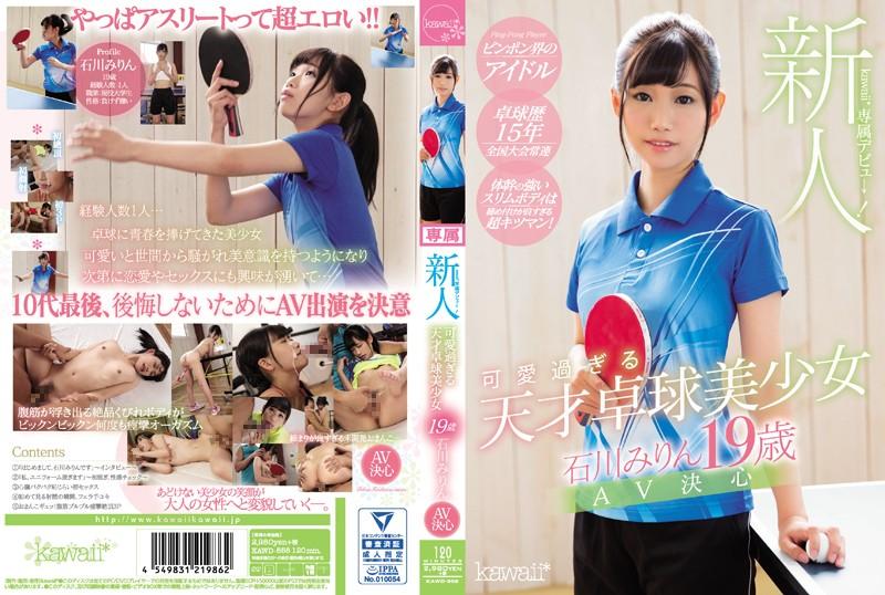 石川みりん(いしかわみりん) 可愛過ぎる天才卓球美少女が衝撃のAVデビューをします!!!