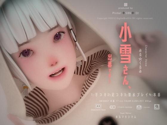 【3dアニメ リアル】小雪さん、出番です!~早くオチンチンをシゴいてください~