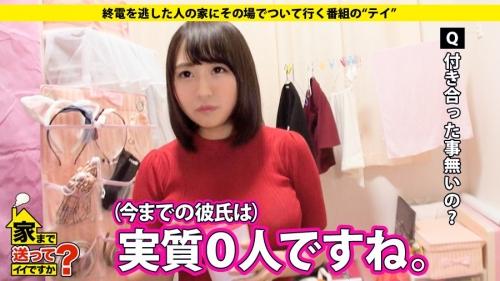 MGS動画:ドキュメンTV 「家まで送ってイイですか? case.34 08