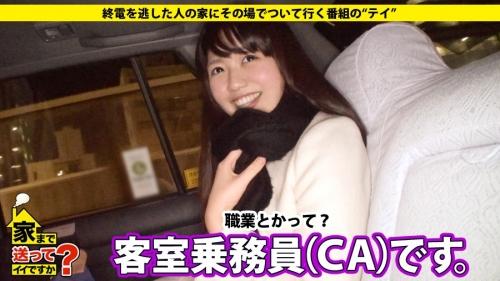 MGS動画:ドキュメンTV『家まで送ってイイですか? case.41』 ゆりえさん 27歳 キャビンアテンダント 04