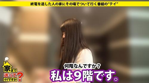 MGS動画:ドキュメンTV『家まで送ってイイですか? case.41』 ゆりえさん 27歳 キャビンアテンダント 06