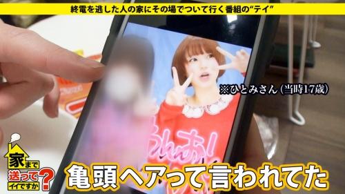 MGS動画:ドキュメンTV『家まで送ってイイですか? case.51』 07