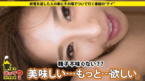 家まで送ってイイですか? case.60 みきさん 24歳 美容外科スタッフ(元看護師)MGS動画 ドキュメンTV 277DCV-060 24