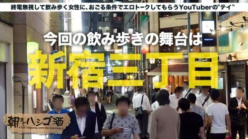 朝までハシゴ酒 01 in 新宿三丁目 プレステージプレミアム ゆうなちゃん 23歳 アパレル店員 300MIUM-101 01