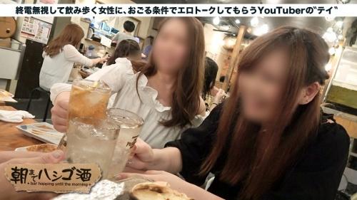 朝までハシゴ酒 01 in 新宿三丁目 プレステージプレミアム ゆうなちゃん 23歳 アパレル店員 300MIUM-101 02