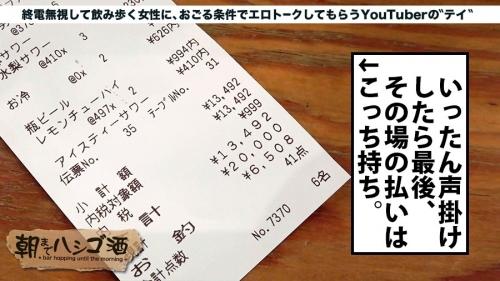 朝までハシゴ酒 01 in 新宿三丁目 プレステージプレミアム ゆうなちゃん 23歳 アパレル店員 300MIUM-101 04