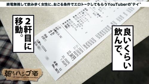 朝までハシゴ酒 01 in 新宿三丁目 プレステージプレミアム ゆうなちゃん 23歳 アパレル店員 300MIUM-101 07