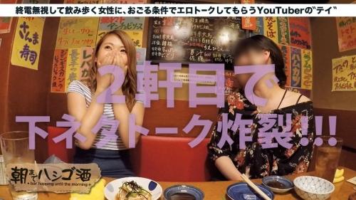 朝までハシゴ酒 01 in 新宿三丁目 プレステージプレミアム ゆうなちゃん 23歳 アパレル店員 300MIUM-101 08