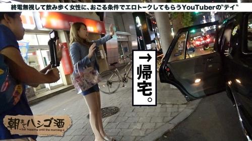 朝までハシゴ酒 01 in 新宿三丁目 プレステージプレミアム ゆうなちゃん 23歳 アパレル店員 300MIUM-101 12