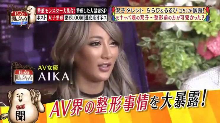 黒ギャルAV女優「AIKA」が整形カミングアウト!
