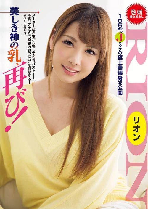 AV女優 RION ヌードグラビア 01