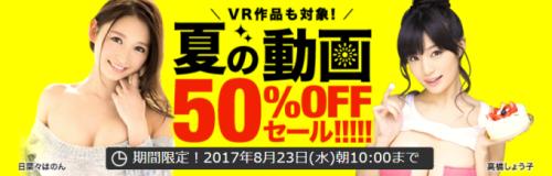 【8月23日まで】DMM動画で半額セール開催!