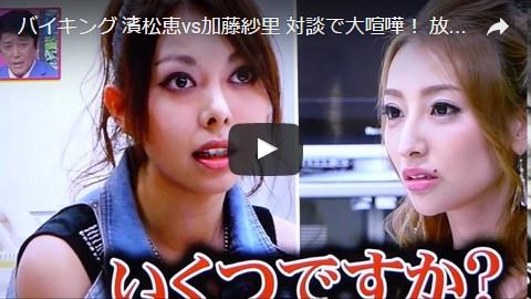 濱松恵vs加藤紗里