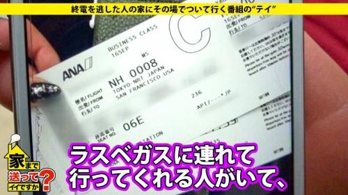 MGS動画:ドキュメンTV『家まで送ってイイですか? case.46』 りょうこ(花咲いあん) 26歳 カーディラーの受付 277DCV-046 09