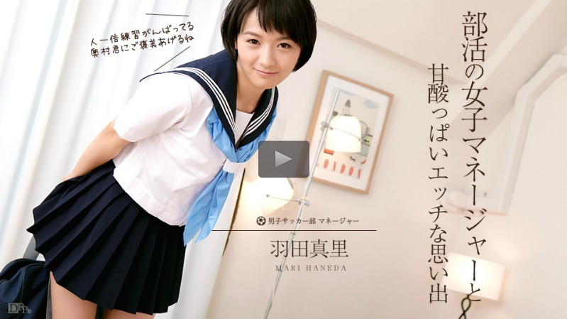 羽田真里(向井藍) 甘酢っぱい部活動の思い出 無修正動画 カリビアンコム