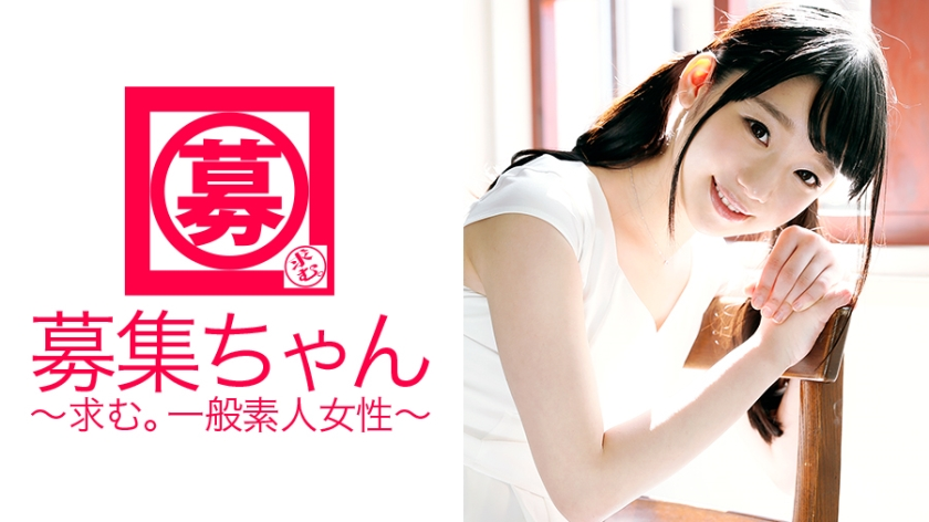 MGS動画:募集ちゃん ~求む。一般素人女性~ ゆうな 20歳 ハンバーガーショップ店員 261ARA-139