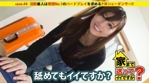 MGS動画:ドキュメンTV『家まで送ってイイですか? case.44』277DCV-044 01