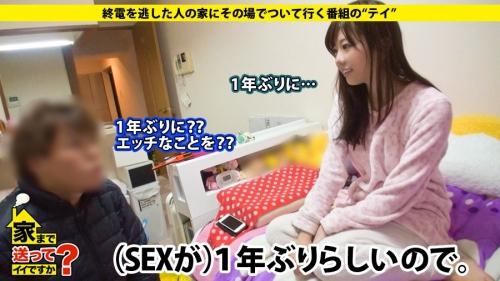 MGS動画:ドキュメンTV『家まで送ってイイですか? case.44』277DCV-044 16