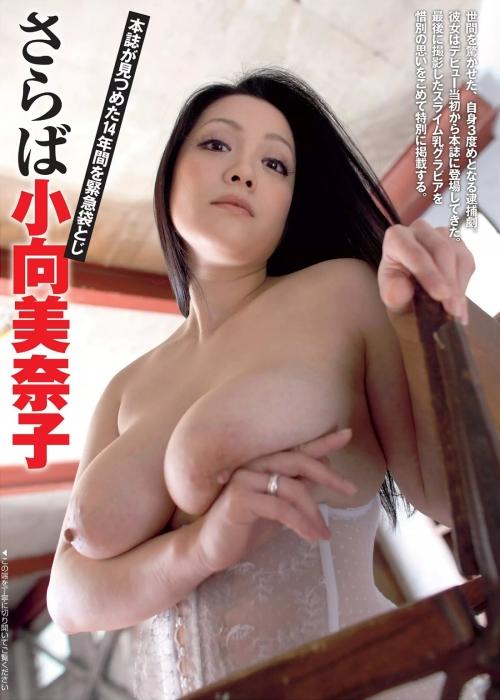 小向美奈子 49