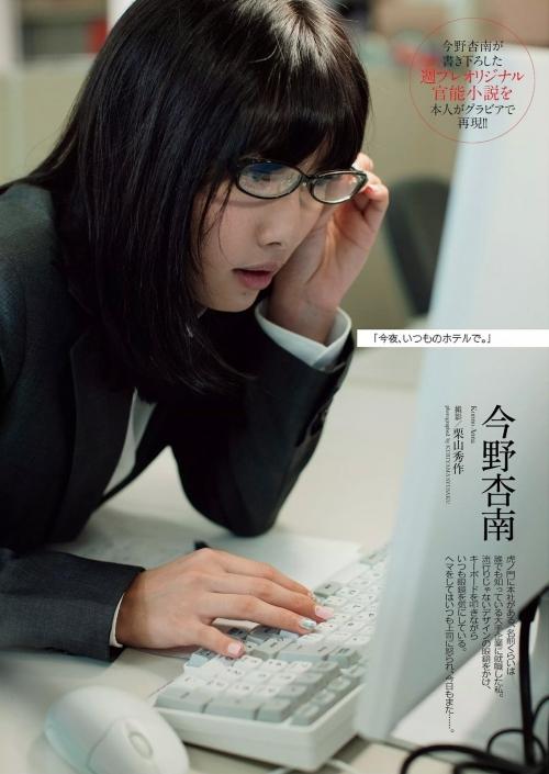 今野杏南 04