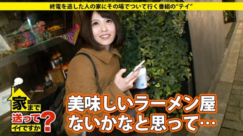MGS動画 ドキュメンTV 『家まで送ってイイですか? case.54』かんなさん(来栖まゆ) 24歳 蕎麦屋店員 277DCV-054 01