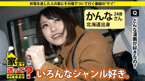 MGS動画 ドキュメンTV 『家まで送ってイイですか? case.54』かんなさん(来栖まゆ) 24歳 蕎麦屋店員 277DCV-054 04