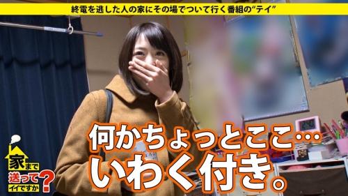 MGS動画 ドキュメンTV 『家まで送ってイイですか? case.54』かんなさん(来栖まゆ) 24歳 蕎麦屋店員 277DCV-054 06