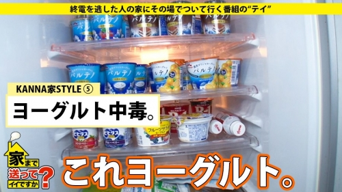 MGS動画 ドキュメンTV 『家まで送ってイイですか? case.54』かんなさん(来栖まゆ) 24歳 蕎麦屋店員 277DCV-054 07