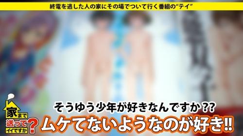 MGS動画 ドキュメンTV 『家まで送ってイイですか? case.54』かんなさん(来栖まゆ) 24歳 蕎麦屋店員 277DCV-054 09