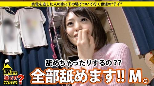 MGS動画 ドキュメンTV 『家まで送ってイイですか? case.54』かんなさん(来栖まゆ) 24歳 蕎麦屋店員 277DCV-054 10