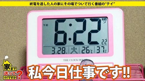 MGS動画 ドキュメンTV 『家まで送ってイイですか? case.54』かんなさん(来栖まゆ) 24歳 蕎麦屋店員 277DCV-054 24
