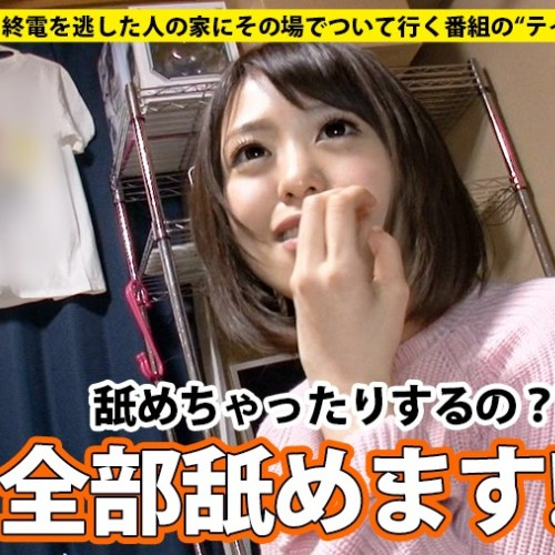 MGS動画 ドキュメンTV 『家まで送ってイイですか? case.54』かんなさん(来栖まゆ) 24歳 蕎麦屋店員 277DCV-054